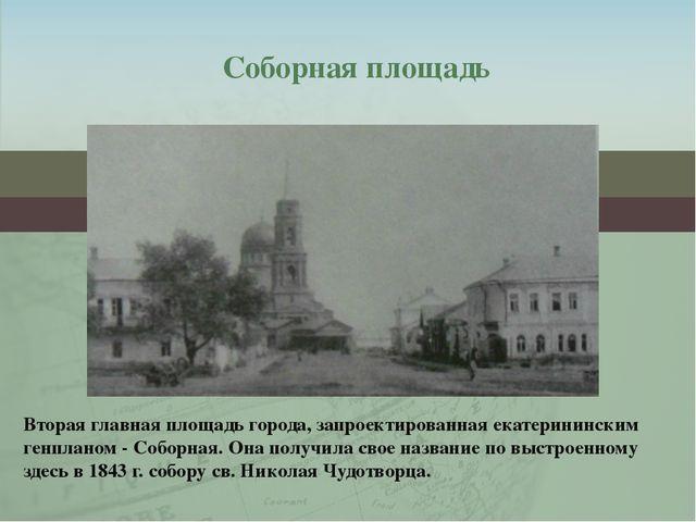 Вторая главная площадь города, запроектированная екатерининским генпланом - С...
