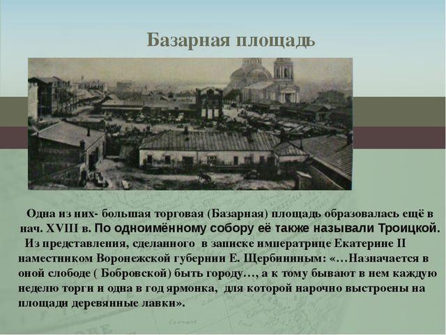 Базарная площадь Одна из них- большая торговая (Базарная) площадь образовалас...