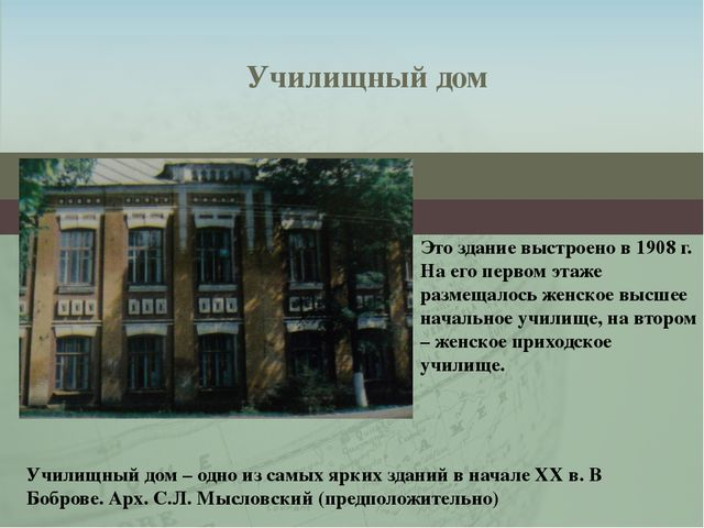 Училищный дом Это здание выстроено в 1908 г. На его первом этаже размещалось...