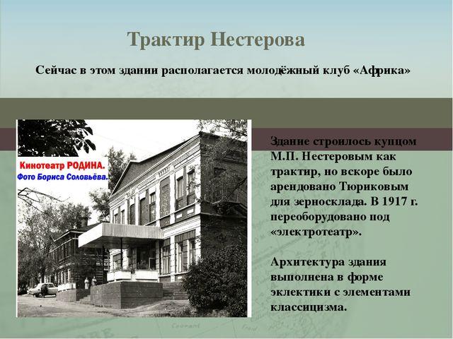Трактир Нестерова Сейчас в этом здании располагается молодёжный клуб «Африка»...