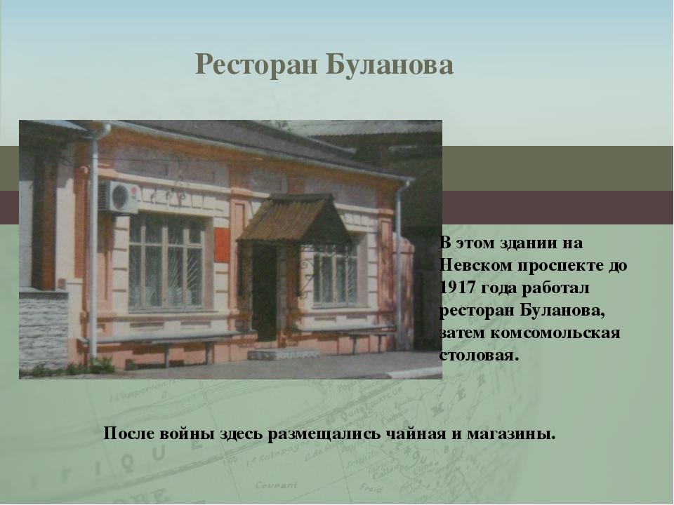 Ресторан Буланова В этом здании на Невском проспекте до 1917 года работал рес...