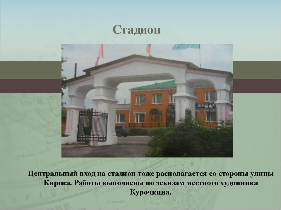 Стадион Центральный вход на стадион тоже располагается со стороны улицы Киро...
