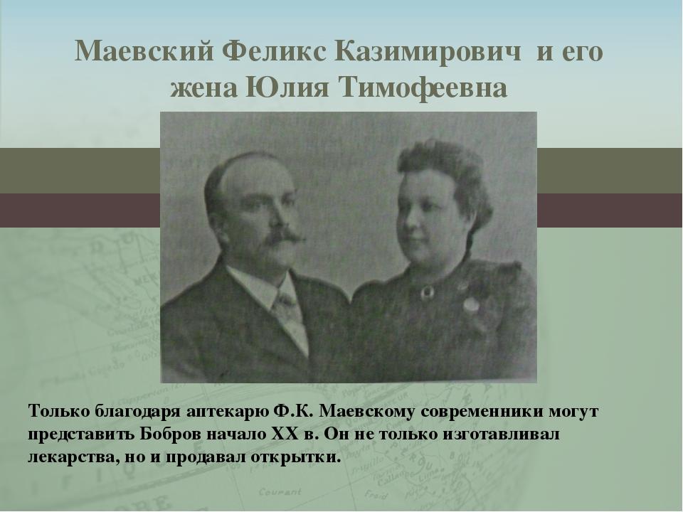 Маевский Феликс Казимирович и его жена Юлия Тимофеевна Только благодаря апте...