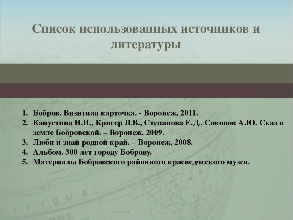Список использованных источников и литературы Бобров. Визитная карточка. - Во...