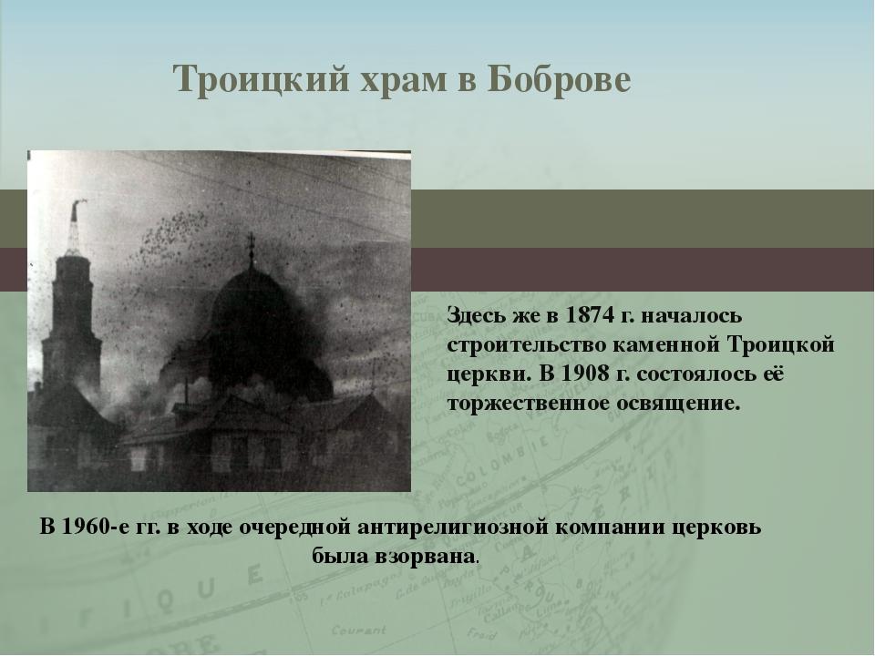 Здесь же в 1874 г. началось строительство каменной Троицкой церкви. В 1908 г....