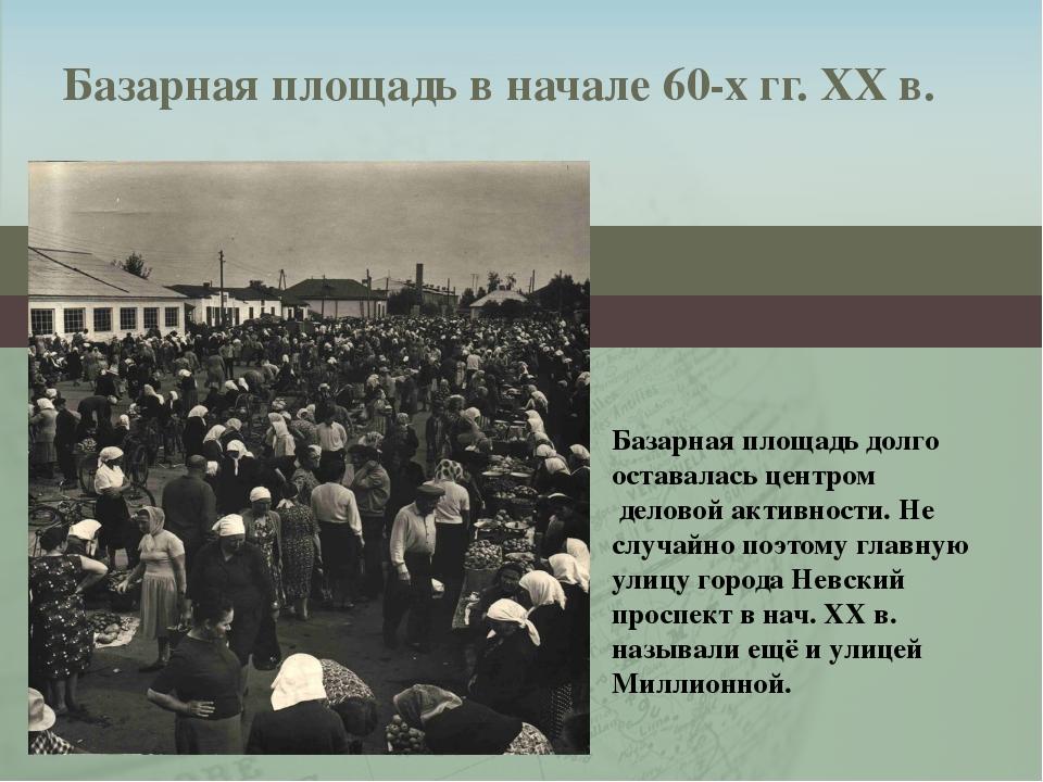 Базарная площадь в начале 60-х гг. XX в. Базарная площадь долго оставалась це...