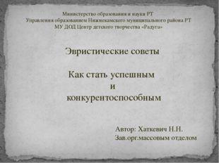Министерство образования и науки РТ Управления образованием Нижнекамского мун