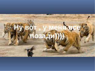 Ну вот , у меня все позади))))