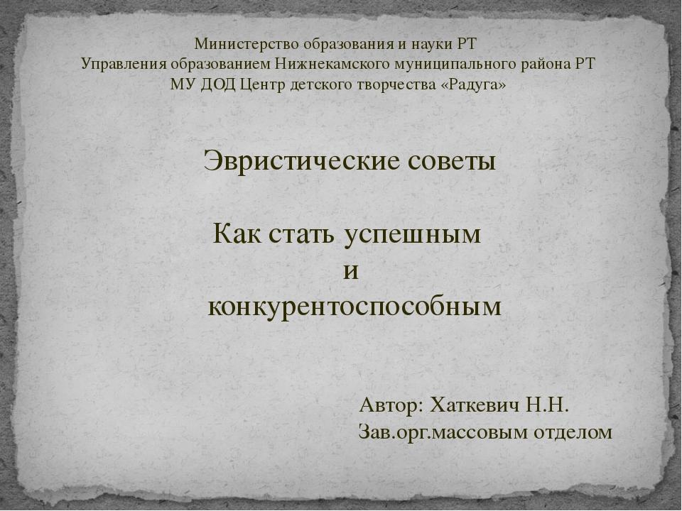 Министерство образования и науки РТ Управления образованием Нижнекамского мун...