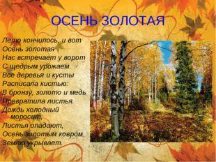 ОСЕНЬ ЗОЛОТАЯ Лето кончилось, и вот Осень золотая Нас встречает у ворот С щед
