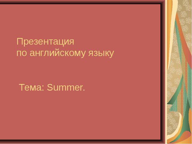 Презентация по английскому языку Тема: Summer.