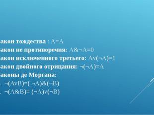Закон тождества : А=А Закон не противоречия: А&¬А=0 Закон исключенного третье
