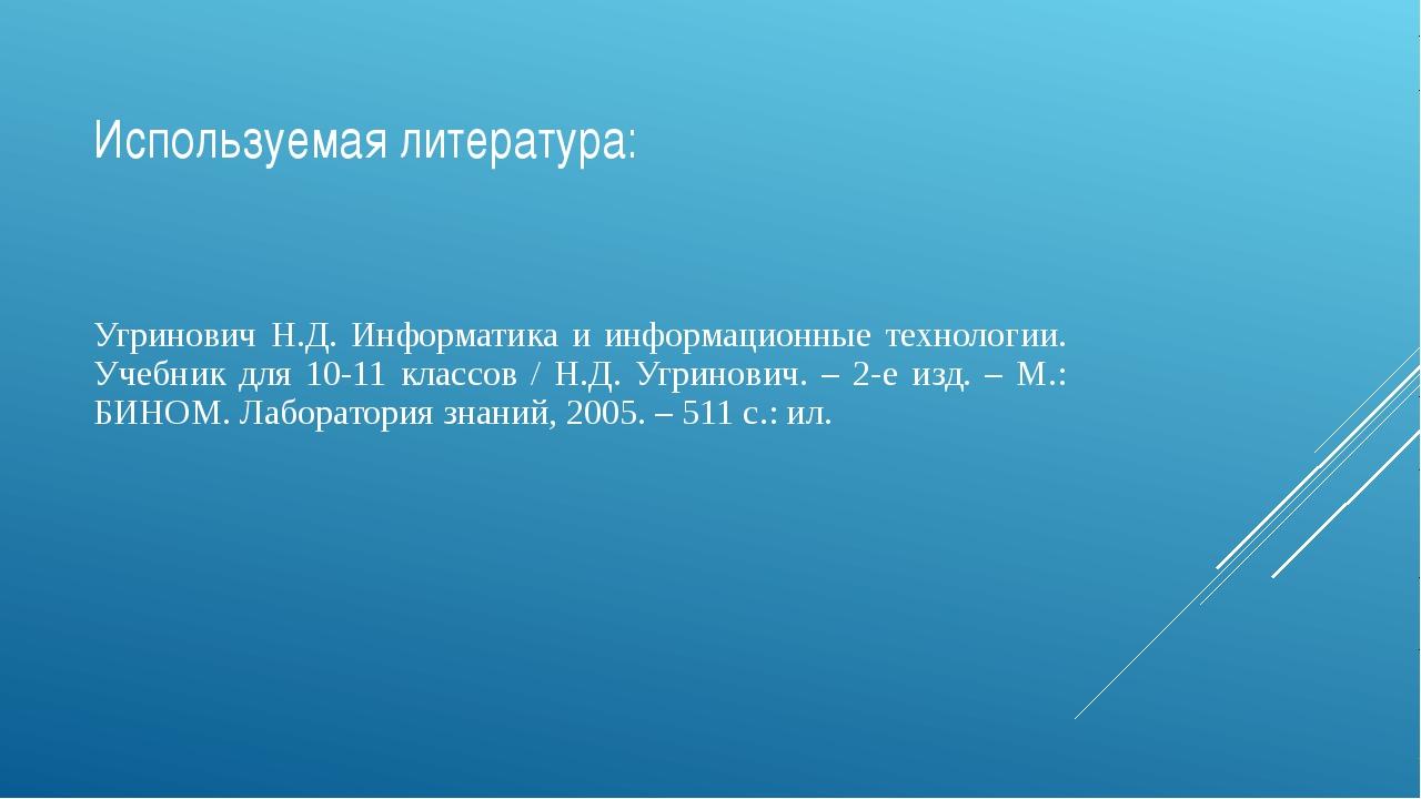 Используемая литература: Угринович Н.Д. Информатика и информационные технолог...