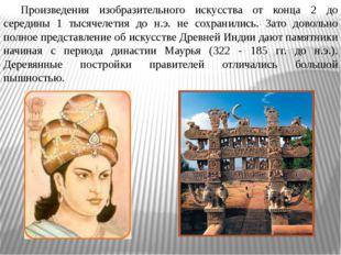 Произведения изобразительного искусства от конца 2 до середины 1 тысячелетия