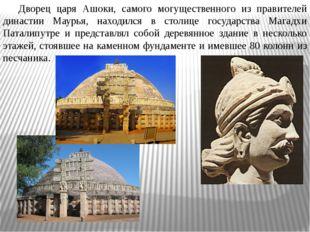 Дворец царя Ашоки, самого могущественного из правителей династии Маурья, нах