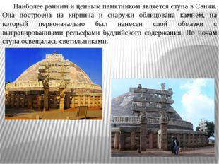 Наиболее ранним и ценным памятником является ступа в Санчи. Она построена и