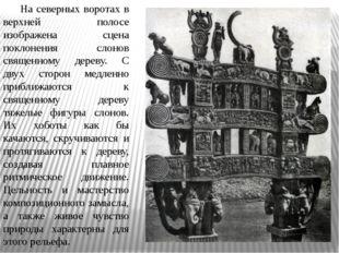 На северных воротах в верхней полосе изображена сцена поклонения слонов свящ