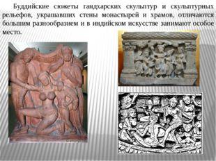 Буддийские сюжеты гандхарских скульптур и скульптурных рельефов, украшавших