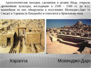 Археологические находки, сделанные в долине Инда, открыли древнейшие культур