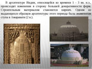 В архитектуре Индии, относящейся ко времени 1 - 3 вв. н.э., происходят измен