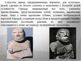 Статуэтка жреца, предназначенная, вероятно, для культовых целей, сделана из