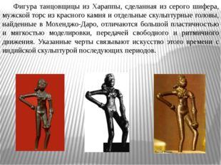 Фигура танцовщицы из Хараппы, сделанная из серого шифера, мужской торс из кр