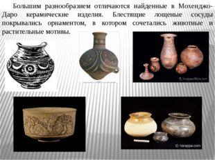 Большим разнообразием отличаются найденные в Мохенджо-Даро керамические изде