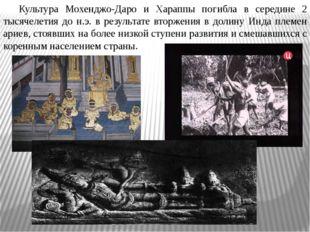 Культура Мохенджо-Даро и Хараппы погибла в середине 2 тысячелетия до н.э. в