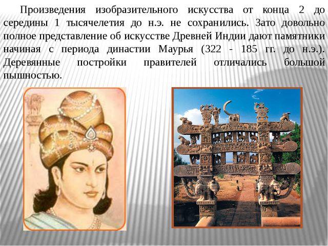Произведения изобразительного искусства от конца 2 до середины 1 тысячелетия...