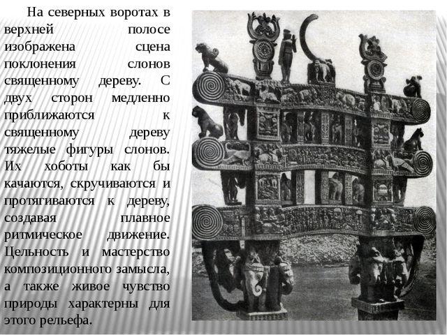 На северных воротах в верхней полосе изображена сцена поклонения слонов свящ...