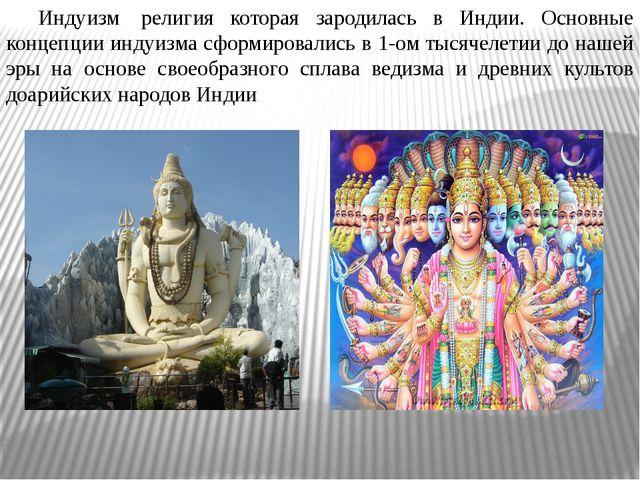 Индуизм религия которая зародилась в Индии. Основные концепции индуизма сфо...