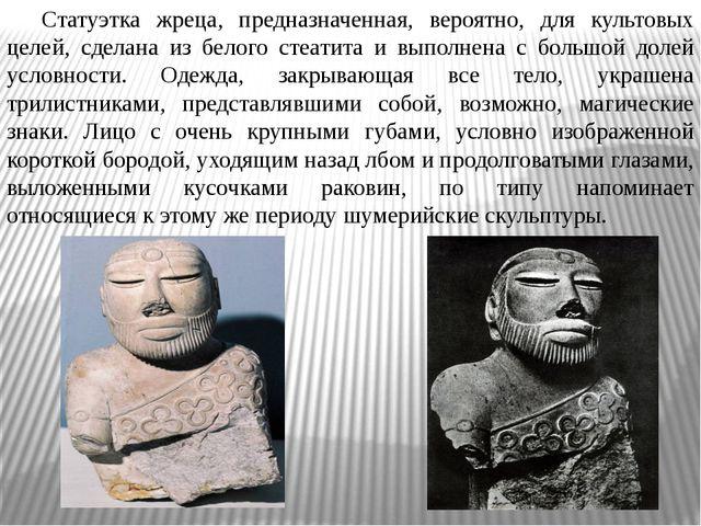 Статуэтка жреца, предназначенная, вероятно, для культовых целей, сделана из...