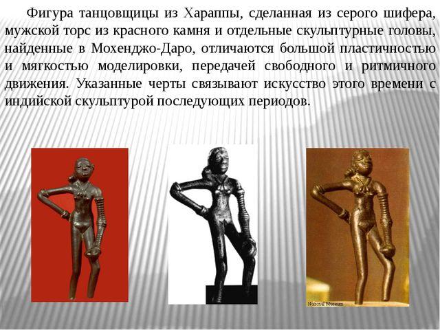Фигура танцовщицы из Хараппы, сделанная из серого шифера, мужской торс из кр...