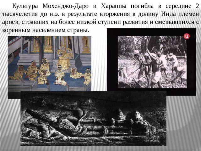 Культура Мохенджо-Даро и Хараппы погибла в середине 2 тысячелетия до н.э. в...