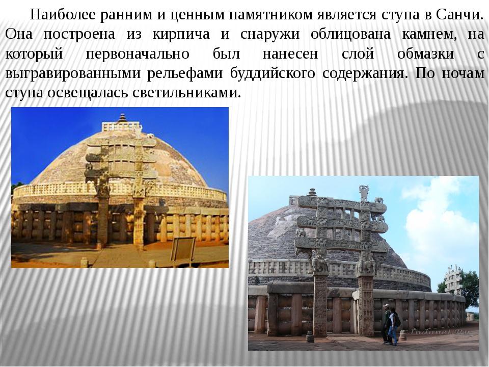 Наиболее ранним и ценным памятником является ступа в Санчи. Она построена и...