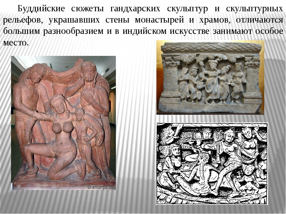 Буддийские сюжеты гандхарских скульптур и скульптурных рельефов, украшавших...