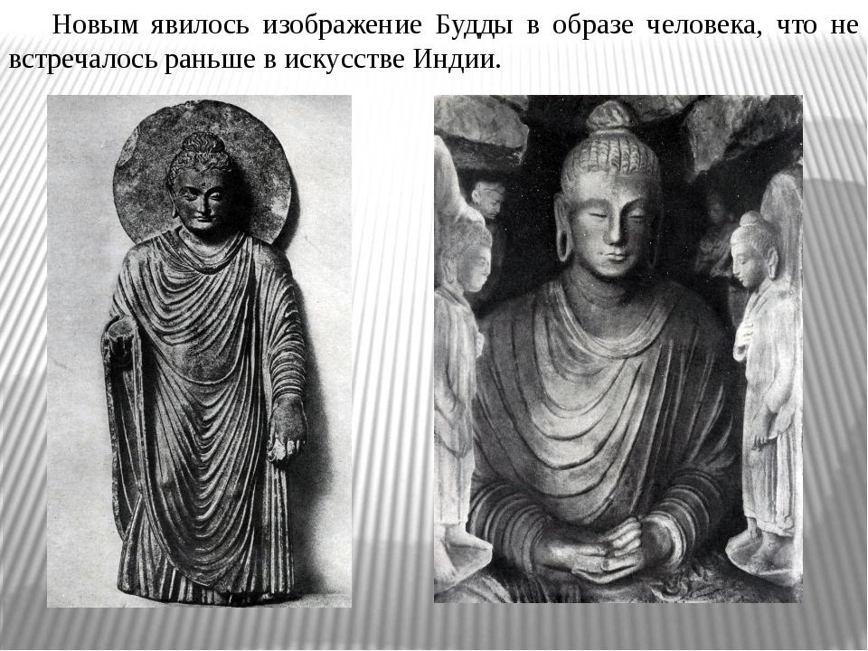 Новым явилось изображение Будды в образе человека, что не встречалось раньше...