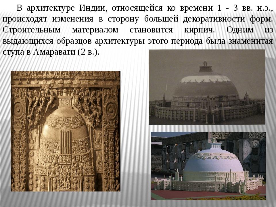 В архитектуре Индии, относящейся ко времени 1 - 3 вв. н.э., происходят измен...