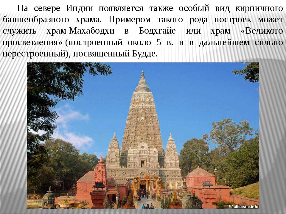 На севере Индии появляется также особый вид кирпичного башнеобразного храма....