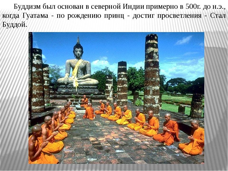 Буддизм был основан в северной Индии примерно в 500г. до н.э., когда Гуатама...