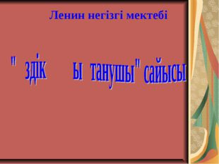 Ленин негізгі мектебі