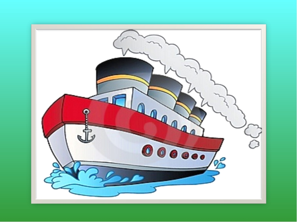 По волнам плывет отважно Не сбавляя быстрый ход, Лишь гудит машина важно Что...