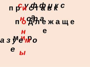 с у ф ф и к с п р и с т а в к а н о р а п о д л е ж а щ е е н м и р с к а з у