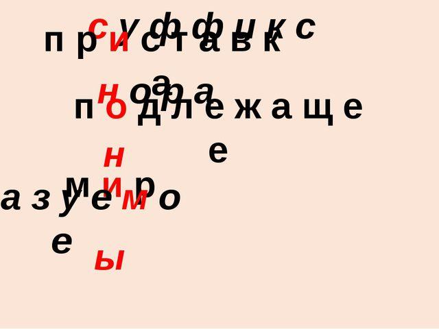 с у ф ф и к с п р и с т а в к а н о р а п о д л е ж а щ е е н м и р с к а з у...