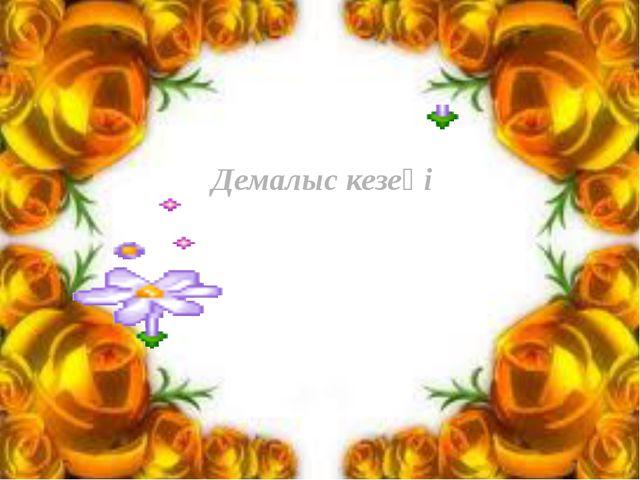 Демалыс кезеңі