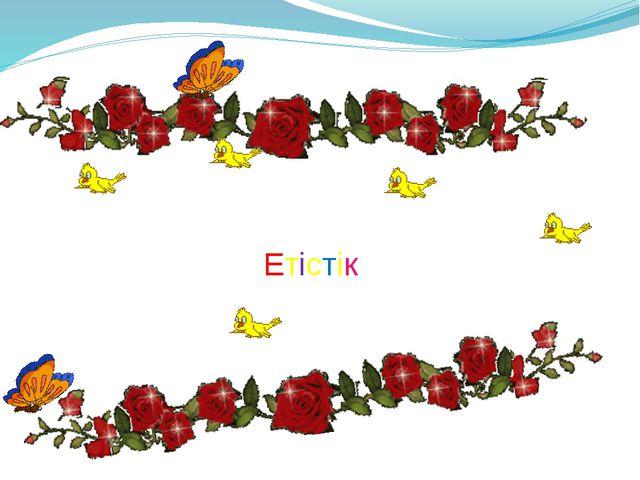 Етістік