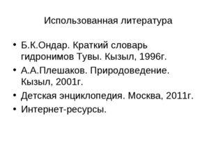 Использованная литература Б.К.Ондар. Краткий словарь гидронимов Тувы. Кызыл,