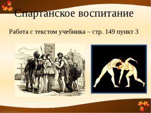 Спартанское воспитание Работа с текстом учебника – стр. 149 пункт 3 FokinaLid