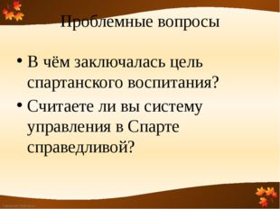 Проблемные вопросы В чём заключалась цель спартанского воспитания? Считаете л