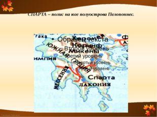 СПАРТА – полис на юге полуострова Пелопоннес. FokinaLida.75@mail.ru